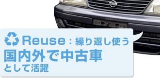 Reuse:繰り返し使う 国内外で中古車として活躍